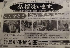 株式会社黒川仏檀店